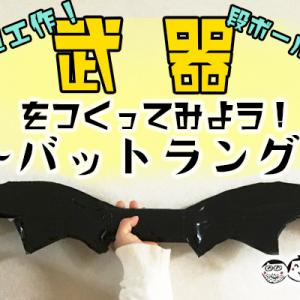 【簡単工作】ダンボール武器の作り方 ~バットラング~