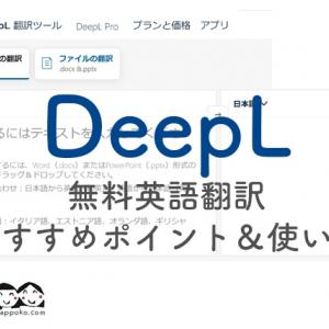 【無料英語翻訳サイト】自然で正確なDeepLがおすすめ!便利な使い方