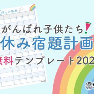【無料】まだ間に合う!夏休み宿題計画テンプレート!