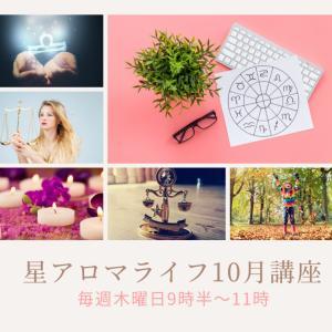 【募集開始】幸せ星アロマライフ講座10月期ご案内〜楽バランス♡がテーマ!