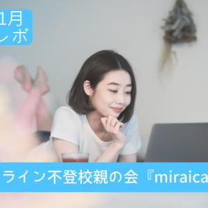 オンライン親の会『miraicafe』1月開催レポ&2月のご案内