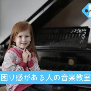 発達障害その他障害等、困り感がある人のピアノ教室(音楽教室)を設立 【バリアフリーチャレンジ!記事シェア】