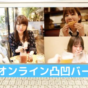 【募集開始】オンライン凸凹バー