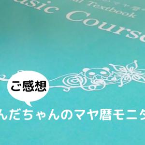 【ご感想】ぱんだちゃんのマヤ暦モニター
