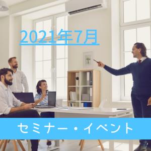 2021年7月セミナー・イベント情報
