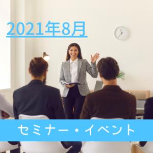2021年8月セミナー・イベント情報