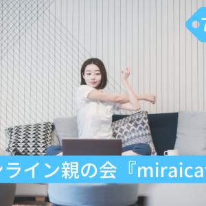 オンライン親の会『miraibar』7月開催レポ&8月のご案内