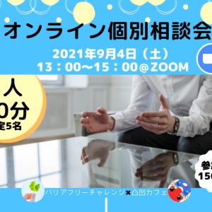 【募集開始】バリアフリーチャレンジ編集長との個別相談会
