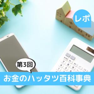 【レポ】第3回お金のハッタツ百科事典