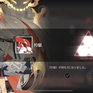 [アークナイツ] 灼獄が特化3になった!