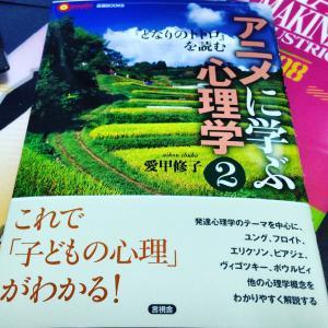 愛甲修子(私の母)の本が出版されます!アニメに学ぶ心理学2『となりのトトロ』を読む