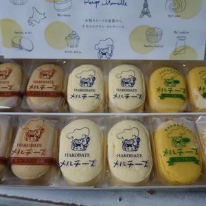 久々の函館旅行4 地域共通クーポンでお土産買いまくって帰宅