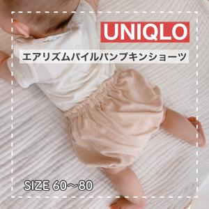 【UNIQLO】ワンコインでGETした、便利アイテム