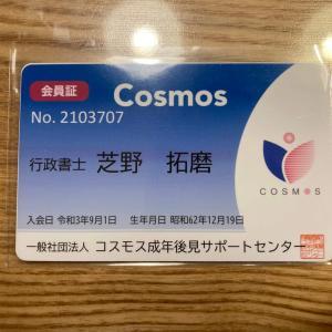 コスモス成年後見サポートセンターの会員証が届きました