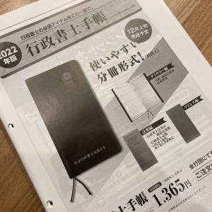 行政書士手帳を買う(予定)