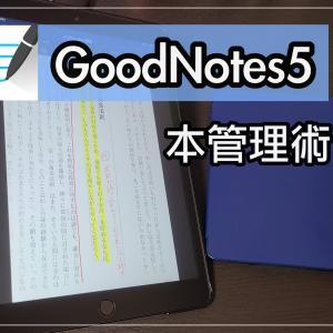 【本管理術】iPad用ノートアプリ「GoodNotes5」で本を管理する方法