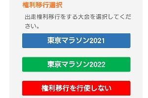 東京マラソン🗼出走権移行完了!