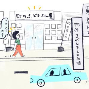 日本では、そう簡単には握らせてくれない {色んな国の色んな挨拶①}