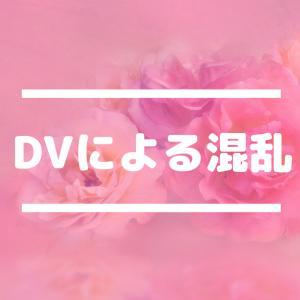 【DVによる混乱】