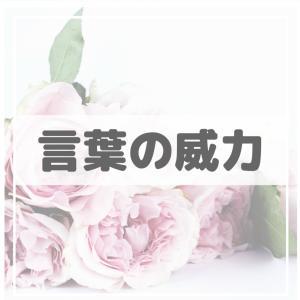 【言葉の威力】