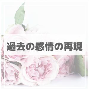 【過去の感情の再現】