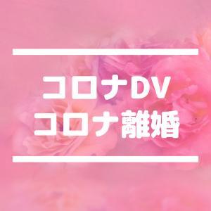 【コロナDV・コロナ離婚】