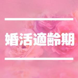 【婚活適齢期】