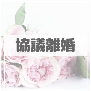 【協議離婚】