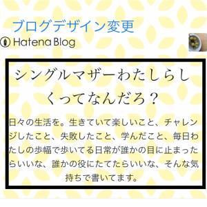 【ブログ初心者】ブログデザイン変更