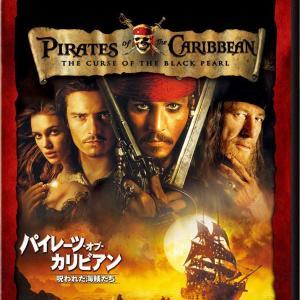 🎬 パイレーツ・オブ・カリビアン/呪われた海賊たち