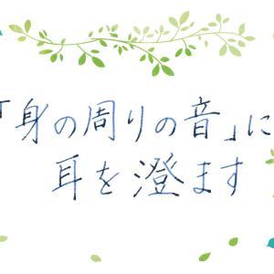 ~マインドフルネスの練習9~
