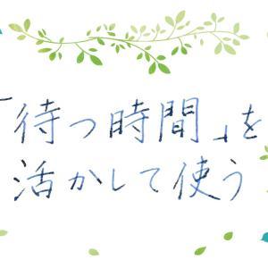 ~マインドフルネスの練習12~