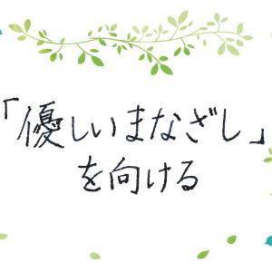 目から優しさを発信!~マインドフルネスの練習14~