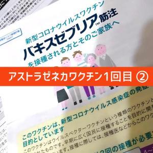 眠れない(-_-;)【アストラゼネカワクチン接種1回目-2】