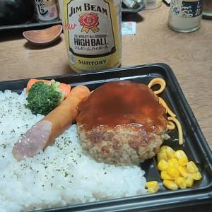 ハンバーグ弁当~神奈川県警戒アラート