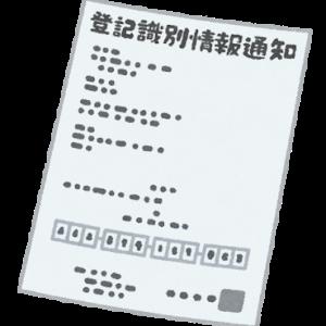 登記識別情報の通知
