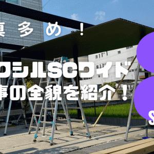 【カーポート】リクシルSCワイドの施工工事の全貌を8STEPで紹介!
