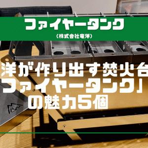 【こだわり】竜洋が作り出す焚火台「ファイヤータンク」の魅力5個