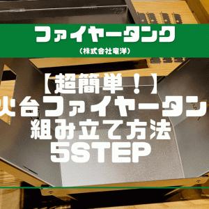 【超簡単】動画付き!焚火台ファイヤータンクの組み立て方法5STEP