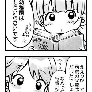 幼稚園どうする問題  前編