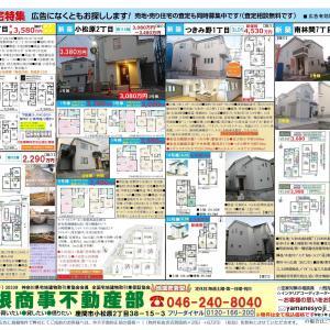 今月の不動産広告~神奈川県版~
