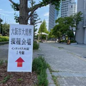 大阪インテックスで一回目のワクチン接種!