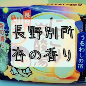 いい湯旅立ち長野別所杏の香り