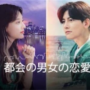 「都会の男女の恋愛法」10話〜12話ネタバレ
