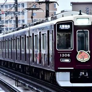 2020年12月28日阪急京都線朝ラッシュ時ダイヤ撮影4~上新庄~