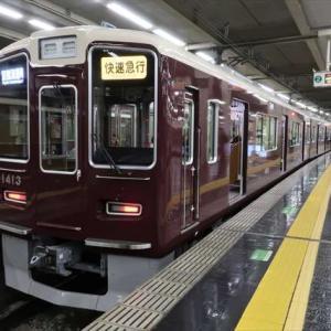 阪急京都線1313F乗車