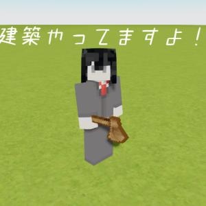 【Minecraft】建築勢愛用MOD!World editの使い方を解説!!