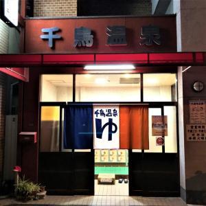 あなたも通いたくなる!大阪のおすすめ銭湯⑦