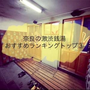 2021年 激渋銭湯おすすめランキングトップ3!奈良編