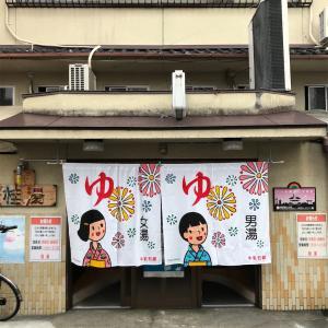 京都の銭湯!【桂湯】を紹介!